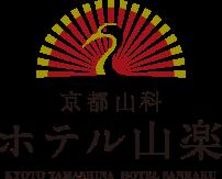 ホテル山楽 logo